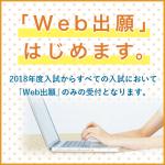"srcset=""https://www.sftokiwakai.ac.jp/wp-content/uploads/2017/08/featured_web_apli-150x150.png"