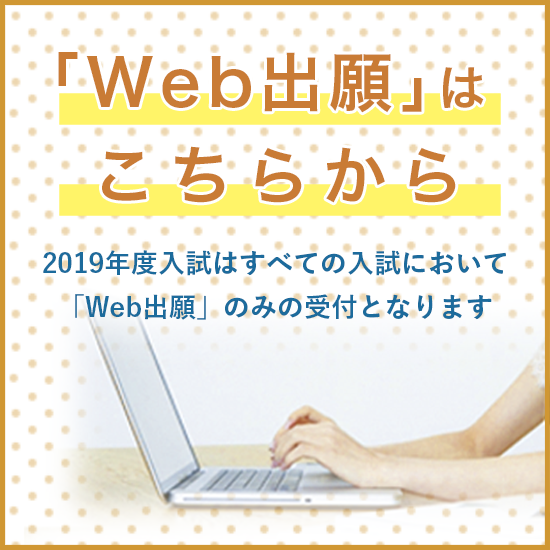 "srcset=""https://www.sftokiwakai.ac.jp/wp-content/uploads/2018/08/2019_web_appli_featured.png"